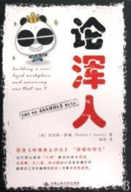 RT-bs正版 论浑人萨顿中国人民大学出版社书籍启始天晟图书专营店
