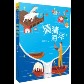RT-bs正版 猜猜海洋林世仁福建少年儿童出版社书籍启始天晟图书专营店