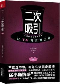 RT-bs正版 二次吸引小鹿情感专家组天津人民出版社书籍启始天晟图书专营店