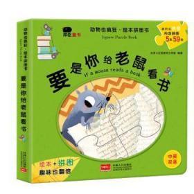 RT-bs正版 动物也疯狂-要是你给老鼠看书北京小红花图书工作室中国人口出版社书籍启始天晟图书专营店