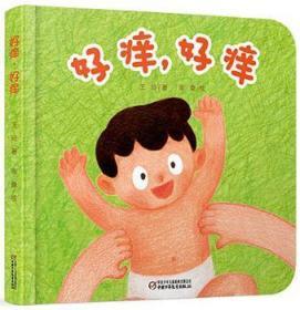 RT-bs正版 好痒,好痒玲中国少年儿童出版社书籍启始天晟图书专营店