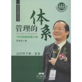 RT-bs正版 管理的体系-TBC利润倍增计划李泽尧广东经济出版社书籍启始天晟图书专营店