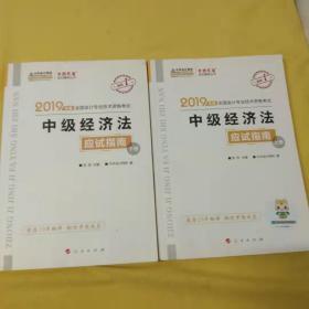 (2019)中级经济法(应试指南)(全2册)全国会计专业技术资格考试梦想成真系列辅丛书