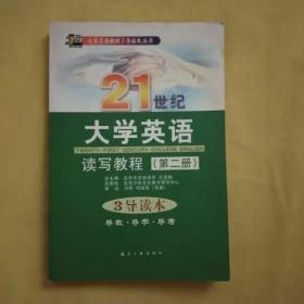 21世纪大学英语读写教程(第二册)3导读本(有水渍 不影响阅读)