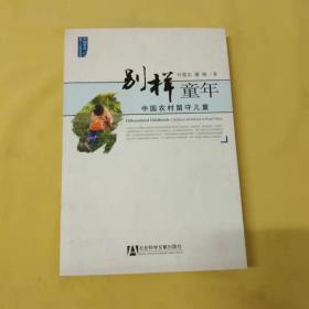别样童年:中国农村留守儿童