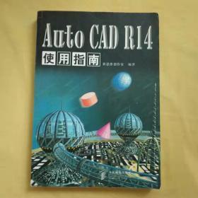 AutoCAD R14使用指南