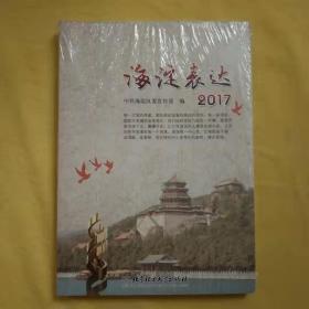海淀表达2017(未开封)