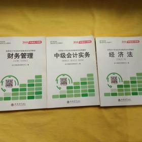 2018全国会计专业技术资格考试专用教材:中级会计实务  经济法  财务管理 (套装共3册)