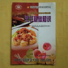 国家职业资格培训教程:烹饪基础知识(有水渍)