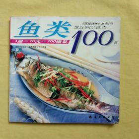 素菜100例——《百姓百味》丛书(1)