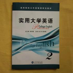 实用大学英语.第2册  (无光盘)