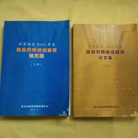 北京地区2003年度  执业医师继续教育 论文集 (上下册)