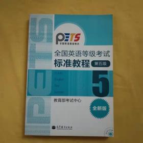全国英语等级考试标准教程(第5级)(全新版)   带光盘