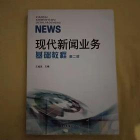 现代新闻业务基础教程(第2版)