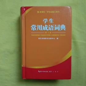 崇文读书馆·学生常用成语词典