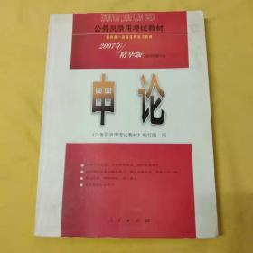 2007公务员录用考试教材:申论