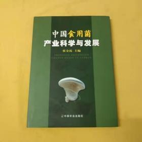 中国食用菌产业科学与发展