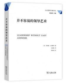 公共管理名著译丛:并不容易的领导艺术