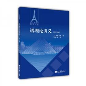 法兰西数学精品译丛:谱理论讲义(第2版)