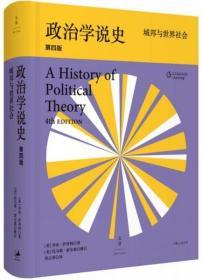 政治学说史(上卷):城邦与世界社会