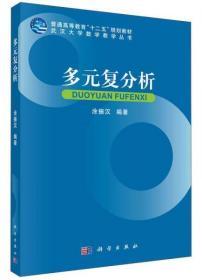 """武汉大学数学教学丛书:多元复分析/普通高等教育""""十二五""""规划教材"""