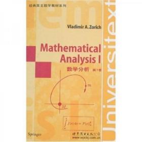 经典英文数学教材系列:数学分析(第1卷)