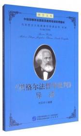《黑格尔法哲学批判》导读