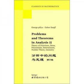 分析中的问题与定理(第2卷)