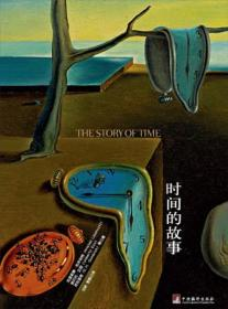 时间的故事