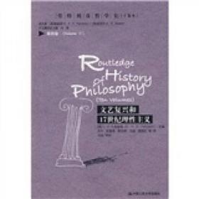 文艺复兴和17世纪理性主义:劳特利奇哲学史(十卷本).第四卷