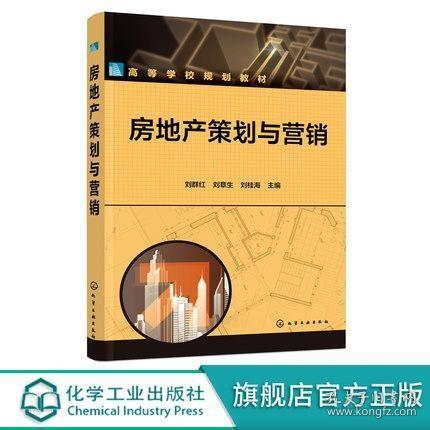 房地产策划与营销(刘群红)