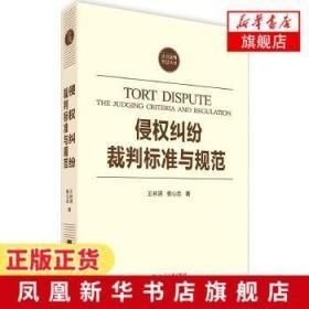 【正版】侵权纠纷裁判标准与规范 北大版 法律基础知识书籍 司法?