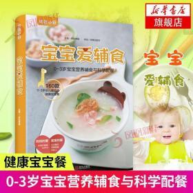 宝宝爱辅食 0-3岁宝宝营养辅食与科学配餐 每周吃什么宝宝婴儿辅?