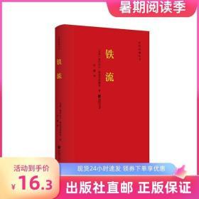 【凤凰正版】铁流(苏联) 亚历山大绥拉菲莫维奇红色经典丛书苏联?