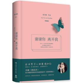 朗读者节目书籍 谢谢你离开我 董卿张小娴推荐的书 正版 散文集精