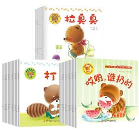 崔玉涛推荐 小熊宝宝好习惯绘本1 2 公德小绘本1全套30册0-3岁好?