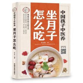 【正版书籍】中国孩子中医养 坐月子怎么吃 好月子养生一餐该怎么
