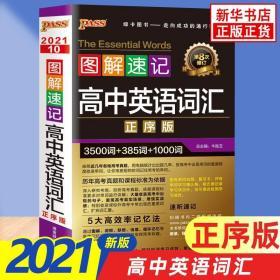 2021新版 高中英语词汇图解速记正序版通用 pass绿卡图书高一二三