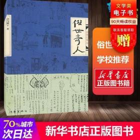 俗世奇人 冯骥才著 学校推荐阅读书目 全本未删减全新修订版 天津