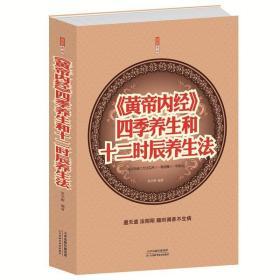 正版 闪电发货《黄帝内经》四季养生和十二时辰养生法 医名著书籍