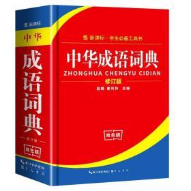 2020版中华成语词典正版中小学生专用多功能词典新华字典双色版成