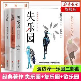 渡边淳一作品集套装3册 失乐园 欲乐园 复乐园 全译本典藏纪念版?
