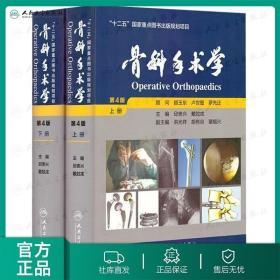 骨科手术学 第4版 上下册 邱贵兴 戴尅戎 主编 十二五国家重点图?
