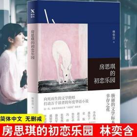 正版 房思琪的初恋乐园 林奕含简体中文版无删减 作家现当代文学?