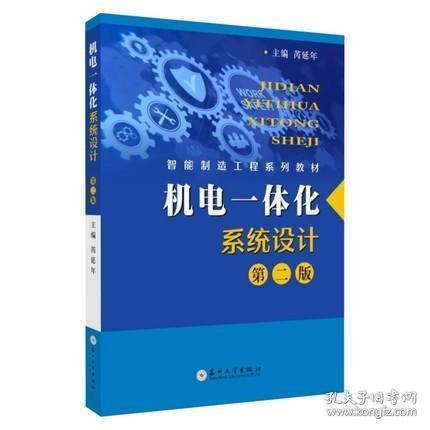 机电一体化系统设计(第二版)