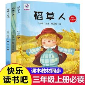 全套3册三年级上册必读的课外书稻草人书叶圣陶正版格林童话完整?