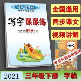 2021新版写字课课练司马彦字帖三年级下册同步 人教版小学3年级语