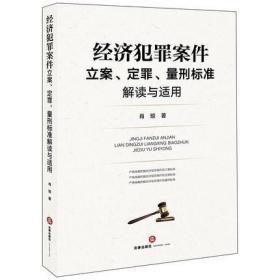 现货正版 2020年新书 经济犯罪案件立案 定罪 量刑标准解读与适用
