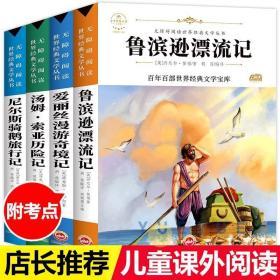 全套4册 六年级课外阅读书籍下册经典书目原著完整版鲁滨逊漂流记