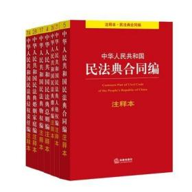 正版 2021年 民法典 7本套装 中华人民共和国民法典分编注释本 法